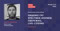 Python вебінар «Пишемо гру хрестики-нолики. Обережно, live-coding»