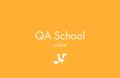 Online QA School (Kharkiv)