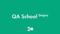 Бесплатная DataArt QA School