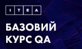Базовий курс QA