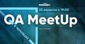 MobiDev QA MeetUp