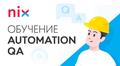 Бесплатная программа обучения Automation QA