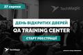 День відкритих дверей у QA Training Center