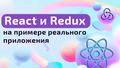 """Вебинар """"React и Redux на примере реального приложения"""""""