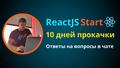 Бесплатный онлайн курс «ReactJS Start. 10 дней прокачки»