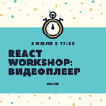 Онлайн-воркшоп «React на практике: видеоплеер»