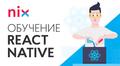 [Регистрация окончена] Бесплатная программа обучения React Native