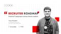 ITEA MeetUp. Recruiter roadmap: Развитие IT-рекрутера в разных бизнес-моделях