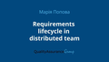 """Зустріч """"Requirements lifecycle in distributed team"""""""