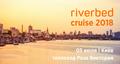 Конференция по контролю производительности ИТ-инфраструктуры Riverbed Cruise