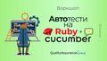 """Воркшоп """"Автотести на Ruby + Cucumber"""""""