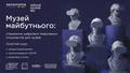 """Курс """"Музей майбутнього: Створення цифрових імерсивних інструментів для музеїв"""""""
