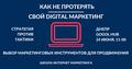 """Встреча """"Выбор маркетинговых каналов для продвижения или Как не протерять Digital Маркетинг?"""""""