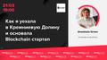 Startup Grind Kyiv: Как я уехала в Кремниевую Долину и основала Blockchain стартап