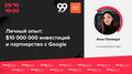 Startup Grind Kyiv. Личный опыт: $10 000 000 инвестиций и партнерство с Google