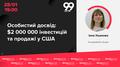 Startup Grind Kyiv. Особистий досвід: $2 000 000 інвестицій та продажі в США