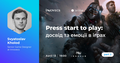 """GameDev Workshop """"Press start to play: досвід та емоції в іграх"""""""