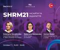 «SHRM21 Інсайти та Відкриття»: захід обміну досвідом для спеціалістів в HR-галузі