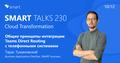Smart Talks 230: Cloud Transformation