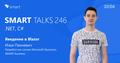 Smart Talks 246: .NET, C#