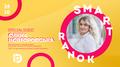 Smart Ranok з Оленою Новгородською