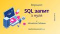 """Воркшоп """"SQL запит з нуля"""""""