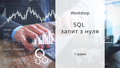 "Workshop ""SQL запит з нуля"""
