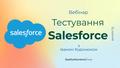 """[Скасовано] Вебінар """"Тестування Salesforce"""""""