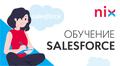 Бесплатная программа обучения Salesforce