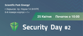 Security Day | 2019