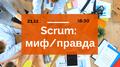 """Встреча """"Scrum: миф/правда"""""""