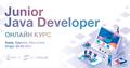 Бесплатный курс Java для студентов и джунов