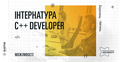 Старт кар'єри з подальшим працевлаштуванням в Sigma Software