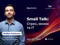 Small Talk: стрес, мозок та ІТ