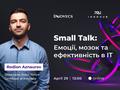 Small Talk: Емоції, мозок та ефективність в IT