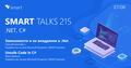 Smart Talks 215: .NET, C#