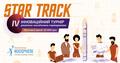Космічний турнір Star Track