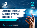 Конференція «Start in IT 2019»