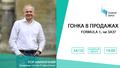 """Воркшоп """"Гонка в продажах — Formula 1 чи ЗАЗ?"""" від Ігора Наконечного"""