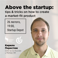 """Лекція """"Above the startup: tips & tricks on how to create a market-fit product"""""""