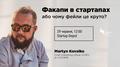Лекція «Факапи в стартапах»