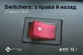 """Онлайн-зустріч """"Switchers: з права й назад"""""""