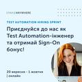 Test Automation Hiring Sprint   EPAM Anywhere