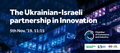 Дискусійна панель «Українсько-ізраїльське партнерство в сфері інновацій»