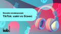Бесплатний вебінар. TikTok: хайп vs бізнес