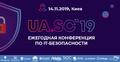 UA.SC 2019 — Всеукраинская конференция по ИТ-безопасности