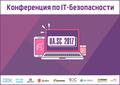 Конференция по IT-безопасности — UA.SC 2017