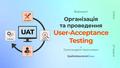 [Скасовано] Воркшоп: Організація та проведення User-Acceptance Testing