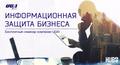 """Бесплатный семинар """"Информационная защита бизнеса"""""""