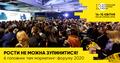 13 Український маркетинг-форум